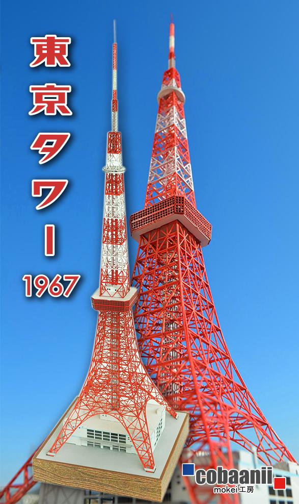 東京タワーの画像 p1_32